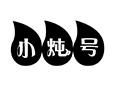 小炖号(43类)
