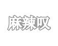 麻辣叹(43类)