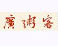 广粥客(43类)